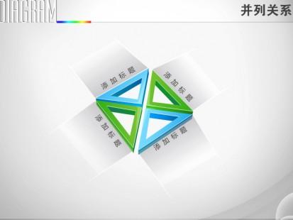 立体四项三角型相切并列关系ppt图表 - 演界网,中国