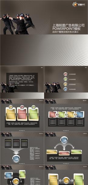 藏青色威武警察立體PPT模板