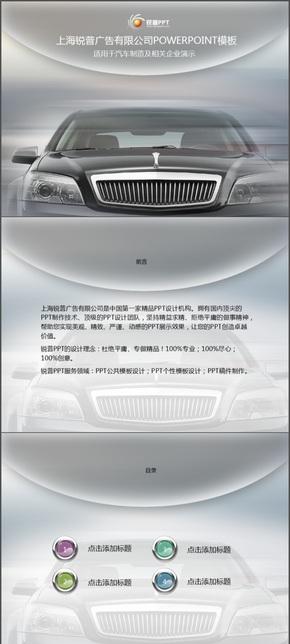 深灰色汽车制造PPT模板