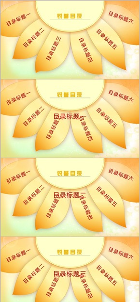 橙色向日葵花瓣创意目录PPT动画