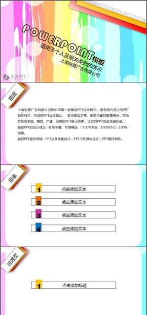 七彩书签个人简介PPT模板