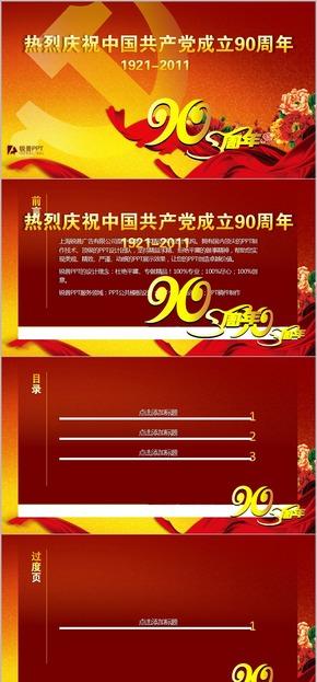 公司周年庆典ppt模板_素材_背景图片免费下载–演界网