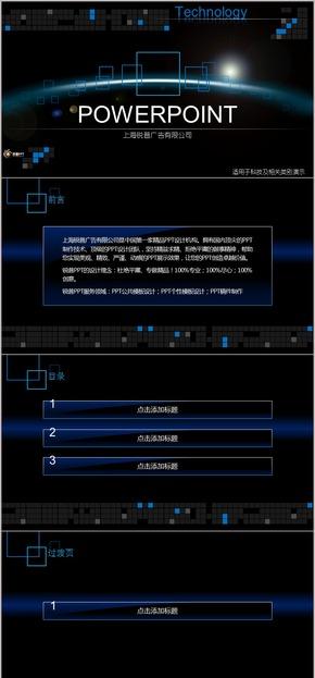 幽蓝背景科技光影PPT模板