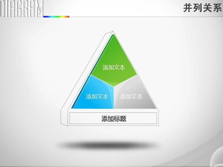 立体三角形相切并列关系ppt图表