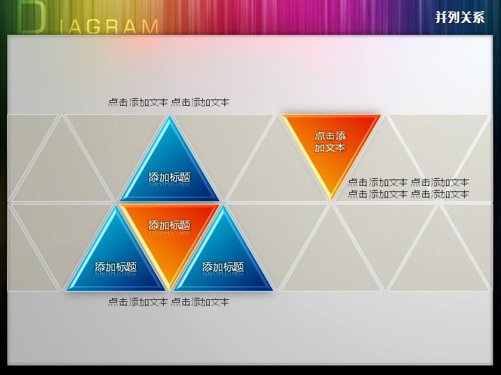 立体三角形排列并列关系ppt图表