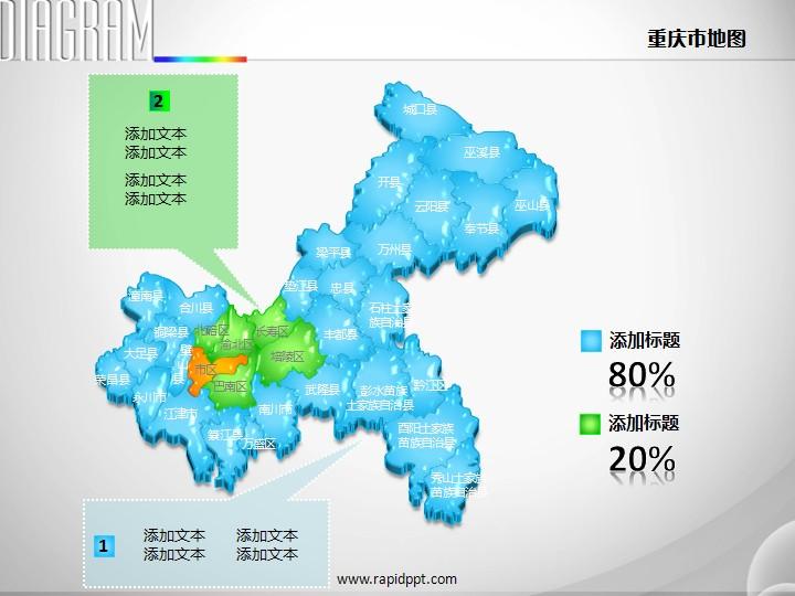 3d立体分区矢量重庆市地图ppt图表