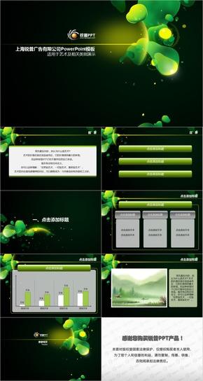 绿色艺术设计PPT模板