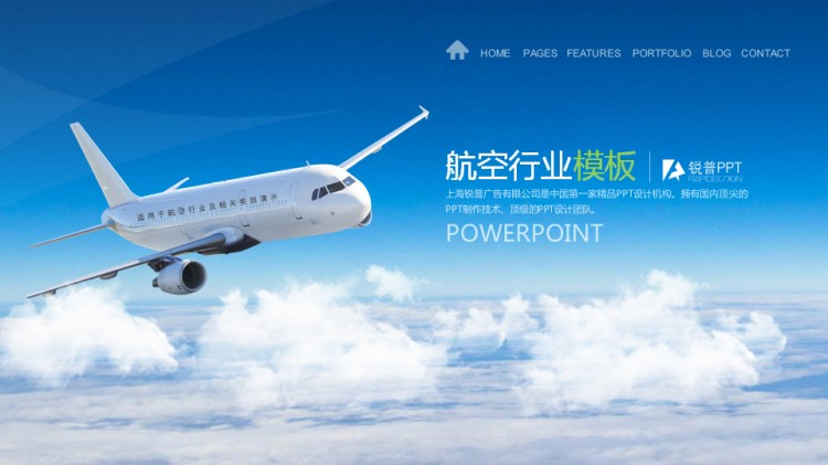 ppt素材图片飞机