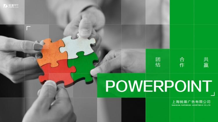 绿色简约创意拼图商务咨询ppt模板