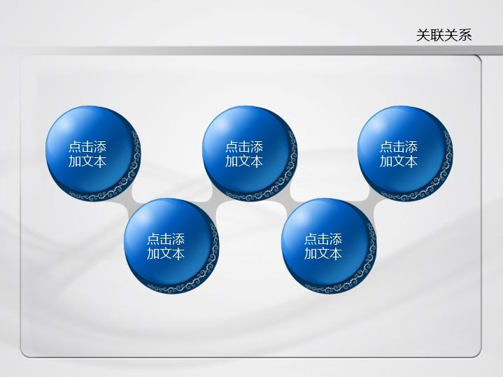 蓝色商务蕾丝花纹五圆并列ppt图表
