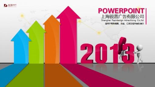 立体箭头2013新年工作计划ppt模板