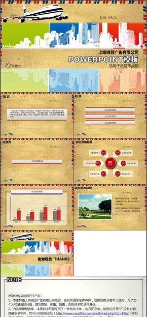 世界旅游信封PPT模板