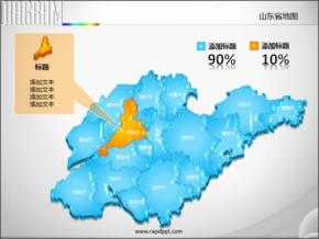 3D立体市县矢量山东省地图PPT图表