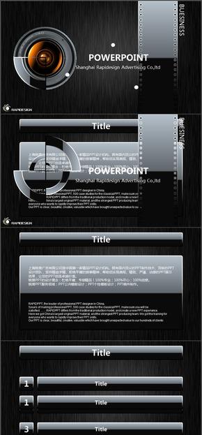 炫美摄影镜头胶片PPT模板