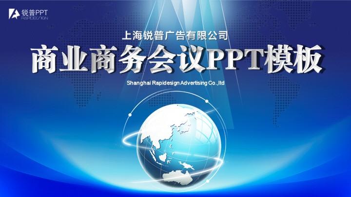 蓝色炫光商务会议ppt模板图片