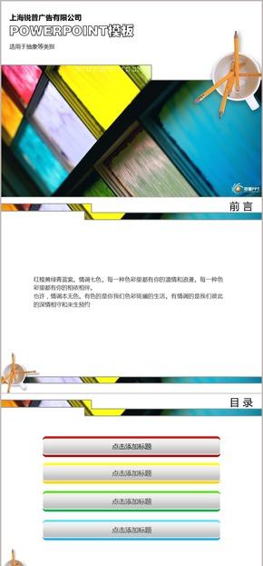 水粉五彩生活PPT模板