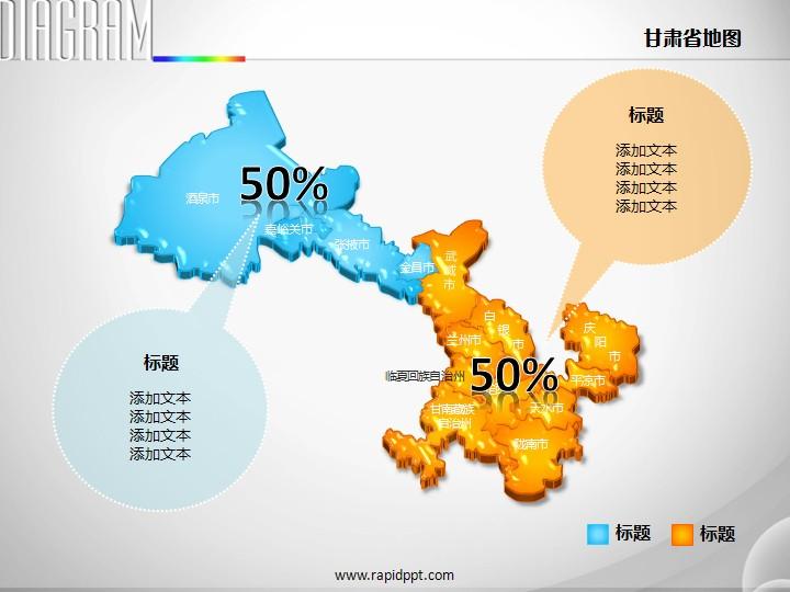 3d立体市县矢量甘肃省地图ppt图表