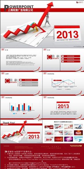 锐普红色3D箭头2013年商务演示PPT模板