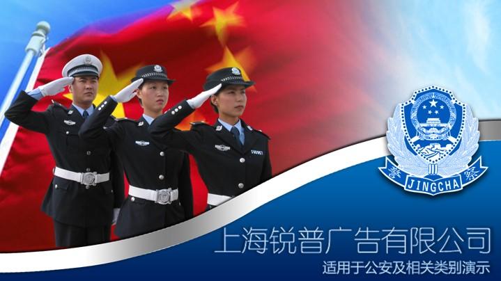国旗警徽公安警察ppt模板 - 演界网,中国首家演示设计