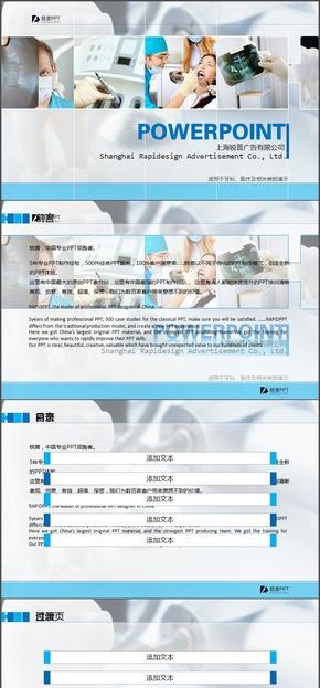 商务动感牙科医疗PPT模板