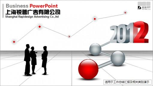 2012工作展望商务ppt模板