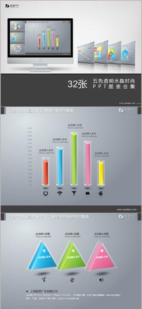 五色透明水晶时尚PPT图表合集32张