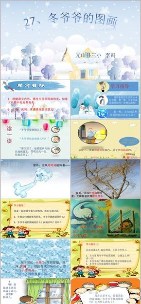 小学语文S版二年级上册《冬爷爷的画》教学设计PPT(含视频)赠送