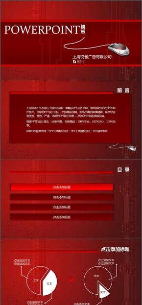 红色电路板鼠标信息PPT模板