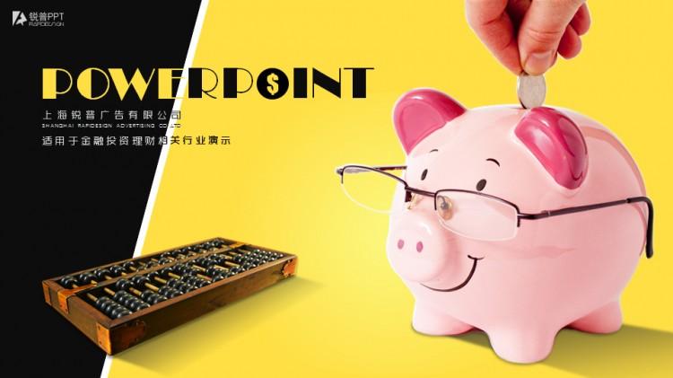 黄黑色金融财务类ppt模板图片