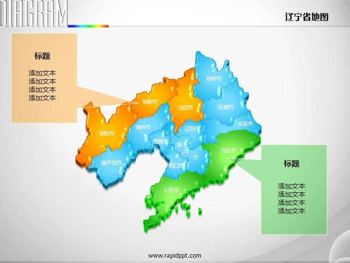 3d立体市县矢量辽宁省地图ppt图表
