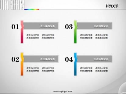 带序号四项文本框并列关系ppt图表