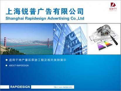 蓝白创意地产行业ppt模板