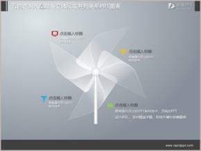五色透明水晶时尚立体风车并列关系PPT图表