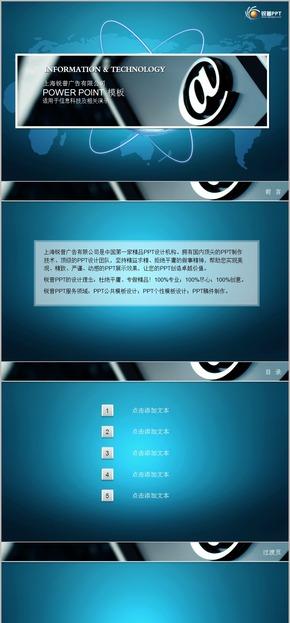 蓝色网络科技PPT模板