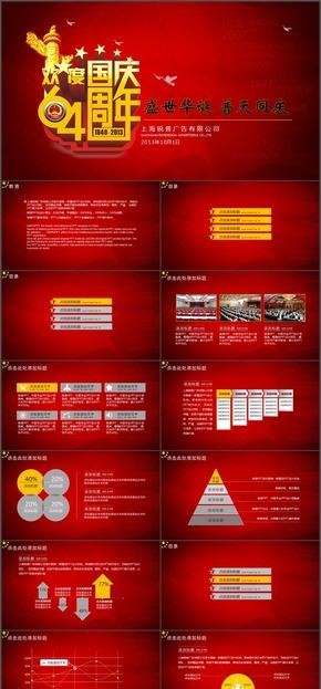 暗红祝福祖国64周年庆典PPT模板