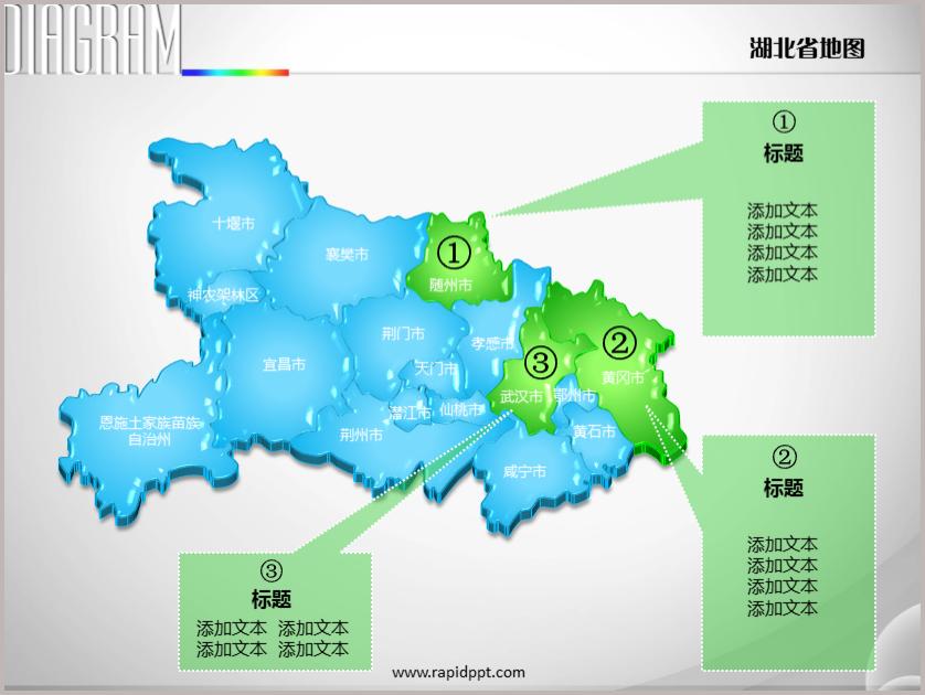 作品标题:3d立体市县矢量湖北省地图ppt图表