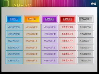 水晶立体彩色五项表格ppt图表