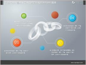 五色透明水晶时尚立体四项圆环相扣并列PPT图表