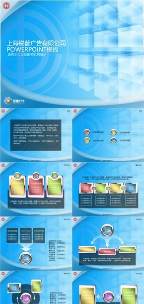 蓝色软件科技PPT模板