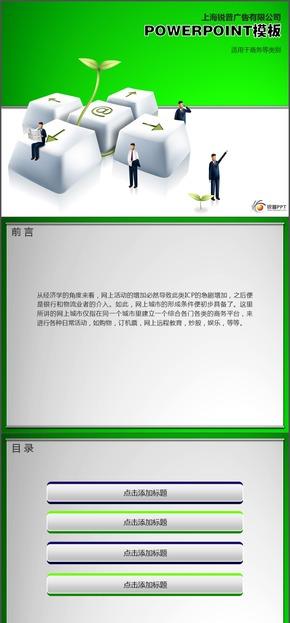 绿色趣味信息技术PPT模板