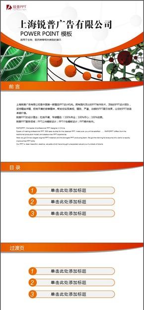 橙色生物医药基因分子PPT模板