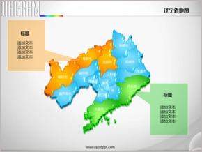 D立体市县矢量辽宁省地图PPT图表下载–演界网
