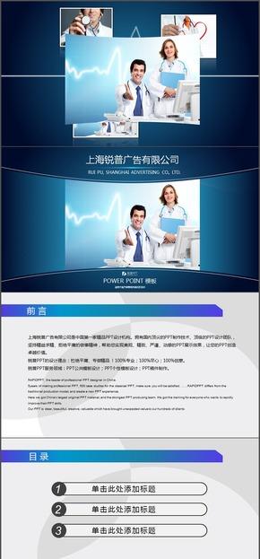 光影炫蓝医疗行业PPT模板