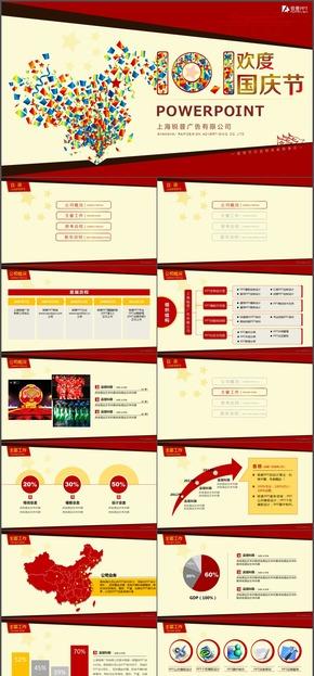 红色书信汇中国国庆节PPT模板