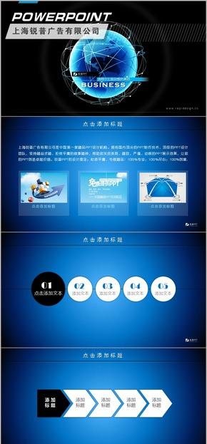 蓝色光影地球信息科技PPT模板