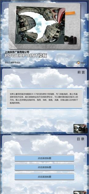 蓝天白云摄影PPT模板