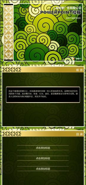 绿色祥云花纹PPT模板