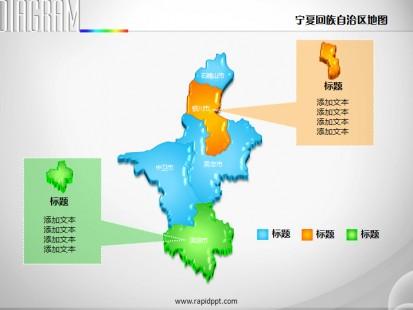 3d立体矢量宁夏回族自治区地图ppt图表