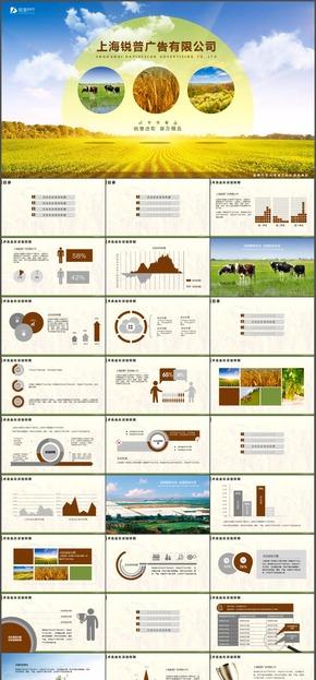 农业林木畜牧水产行业汇报PPT模板
