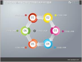 五色透明水晶时尚立体六圆饼循环关系PPT图表